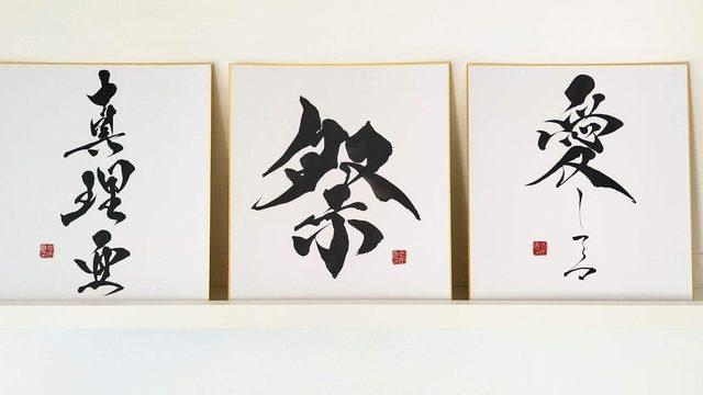 Lámina firmada por Mitsuru Nagata