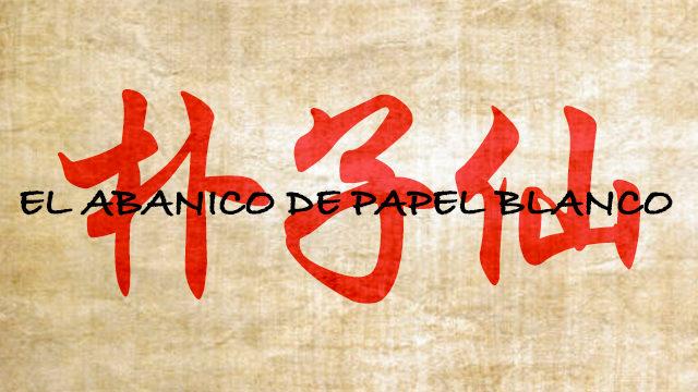 Gunman - White paper fan (Pak Tze Sin)