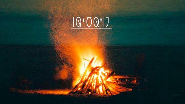 Iq'oq'ij (Ritual iniciación)