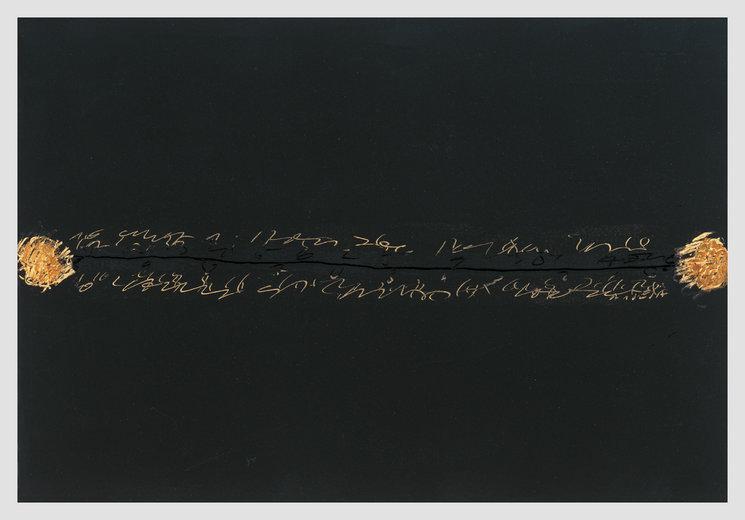Outer Horizon No.0 de Enric Ansesa