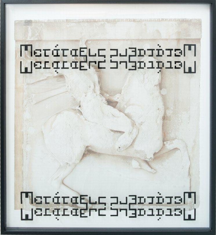 Amazonomaquia 1.3. Óleo sobre metacrilato e impresión fotográfica. 124 x 113 cm.