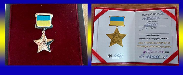 Medalla de los Kozaks ucranianos